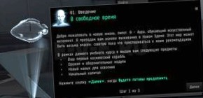 Обзор системы миссий в EVE online