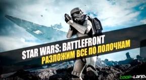 Обзор Star Wars: Battlefront. Максимум эпичности и минимум интерфейса