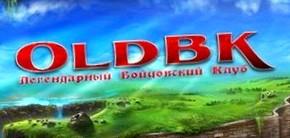 OLDBK – Старый Бойцовский Клуб. Гайд по быстрой прокачке до седьмого уровня.