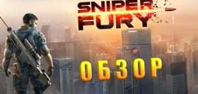 Операция Снайпер - Обзор
