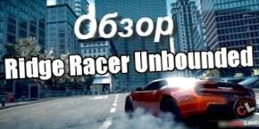 Острый обзор Ridge Racer Unbounded