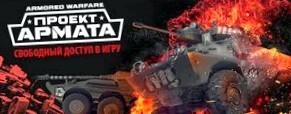 Открытый доступ в Armored Warfare: Проект Армата на выходных