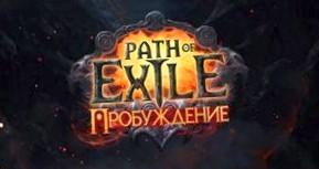 Path of Exile: Пробуждение - долгожданный релиз в России