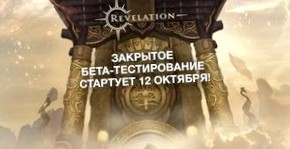 Первая волна ЗБТ Revelation начнется 12 октября, розыгрыш ключей