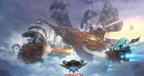 «Пираты. Аллоды Онлайн» – тактические небесные сражения на пиратских кораблях. Запись на ЗБТ