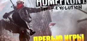 Превью Homefront: The Revolution