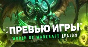 Превью игры Legion