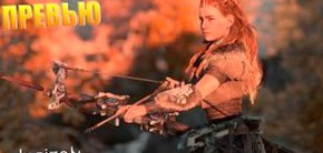 Превью к Horizon: Zero Dawn. Что будет в игре?