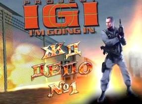 Project I.G.I.: Прохождение игры
