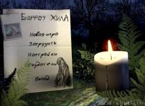 Проклятие древнего кургана: Прохождение игры