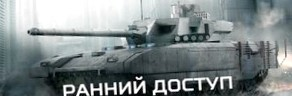 Ранний доступ в ОБТ Armored Warfare: Проект Армата, последний шанс выиграть бонусные наборы