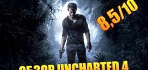 Рецензия Uncharted 4: A Thief's End - Грабь награбленное!