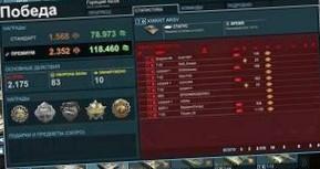 Репутация и всё, что с ней связано в Armored Warfare: Проект Армата