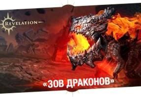 Revelation - обновление «Зов драконов»