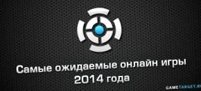 Самые ожидаемые онлайн игры 2014 года