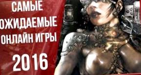 Самые ожидаемые онлайн игры 2016. ТОП 10 игр 2016