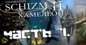 Schizm 2: Хамелеон: Прохождение игры