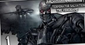 Terminator Salvation: The Videogame: Прохождение игры