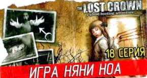 The Lost Crown: A Ghosthunting Adventure: Прохождение игры