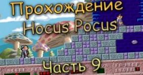 The Pink Panther Hocus-Pocus: Прохождение игры