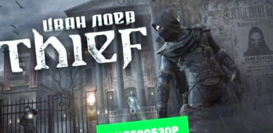 Thief: Обзор игры