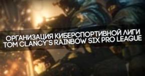 Tom Clancy`s Rainbow Six: Siege дебютирует в киберспорте