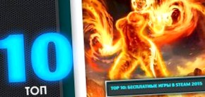 TOP 10 бесплатных игр в Steam 2015