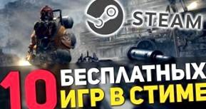 Топ 10 бесплатных игр в Steam