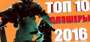 TOP-10 слэшеров 2016-го года