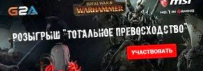 Total War: Warhammer — конкурс от G2A с ценными призами MSI, а также свежие видео