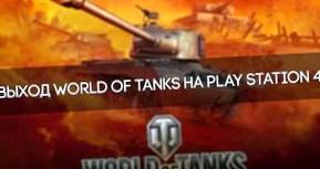 Выход World Of Tanks на PS 4. Основные отличия, мнение сообщества