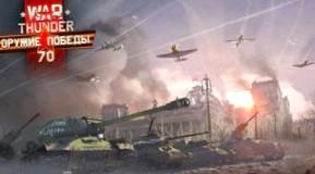 War Thunder готовит «Оружие Победы»