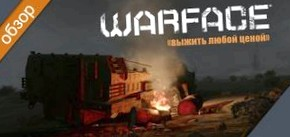 Warface: как выжить любой ценой. Серия обновлений «Сезон охоты»