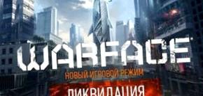 Warface: полное прохождение всех этажей Ликвидации