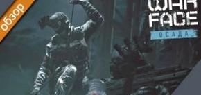 Warface: сезон «Осада». Обзор контента и гайд по новой спецоперации