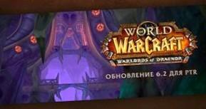 World of Warcraft: Как менялся облик Дренора
