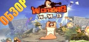 Worms WMD - Возвращение легенды