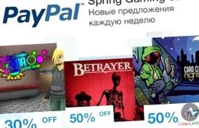 Заканчивается последняя неделя скидок PayPal Gaming Sale