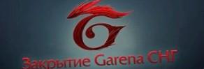 Закрытие Garena СНГ. Компания более не занимается локализацией и издательством