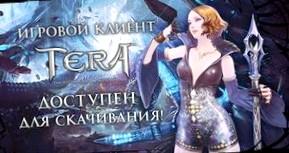 ЗБТ русскоязычной TERA на следующей неделе