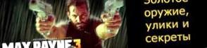 Золотое оружие, улики и секреты в Max Payne 3 (Главы 1-5)